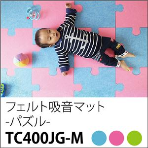 床用 防音フェルトボード パズル吸音パネル400(滑止め加工付き) 40×40cm ピンク【単品】