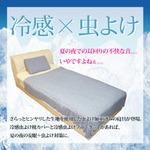 虫よけ×ひんやり冷感!寝苦しい夏の夜の安眠を保証する、冷感虫よけブランケット