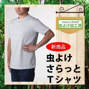 虫よけ×UV対策 夏の大敵から身を守る虫よけさらっとTシャツ(半袖)Lサイズ ライトブルー