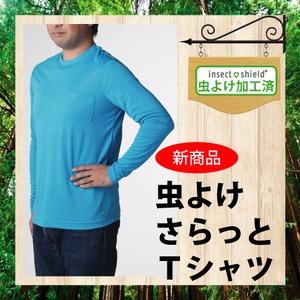 虫よけ×UV対策 夏の大敵から身を守る虫よけさらっとTシャツ(長袖)Mサイズ ライトブルー