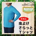 虫よけ×UV対策 夏の大敵から身を守る虫よけさらっとTシャツ(長袖)Lサイズ ライトブルー