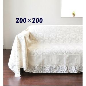 日本製 マルチレースカバー/ソファーカバー 【200cm×200cm】 ベージュ クロッシェレース 綿60%・ポリエステル40%