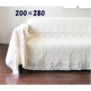 日本製 マルチレースカバー/ソファーカバー 【200cm×280cm】 ベージュ クロッシェレース 綿60%・ポリエステル40%