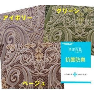 グレースオーナメント廊下敷 抗菌防臭 80×440cm アイボリー 日本製 マット