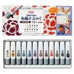 (業務用2セット) ぺんてる 布描きえのぐ日本の伝統色