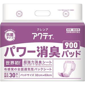 (業務用2セット) 日本製紙クレシア アクティ パワー消臭パッド900 30枚