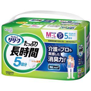 (業務用2セット) 花王 リリーフ たっぷり長時間 M-L