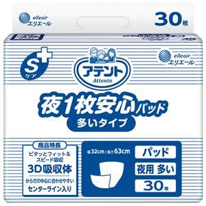 (業務用2セット) 大王製紙 アテントSケア夜1枚安心パット多いタイプ