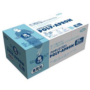(業務用2セット) フジナップ フジポリエプロン 袖付 25枚箱入 021700