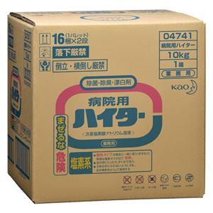 (業務用2セット) 花王 病院用ハイター 10Kgの関連商品1
