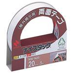 (業務用2セット) ニチバン ナイスタック NW-N20 不織布テープ 10巻