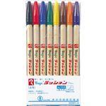 (業務用2セット) 寺西化学工業 ラッションペン M300 細字 8色 5セット
