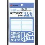 (業務用2セット) ニチバン マイタックラベル リムカ ML-R7 10巻