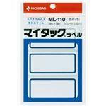 (業務用2セット) ニチバン マイタックラベル ML-110 青枠 10袋