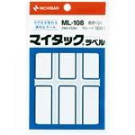 (業務用2セット) ニチバン マイタックラベル ML-108 青枠 10袋