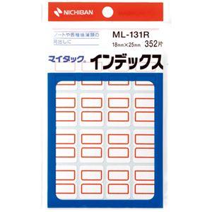 (業務用2セット) ニチバン マイタックインデックス ML-131R 10袋