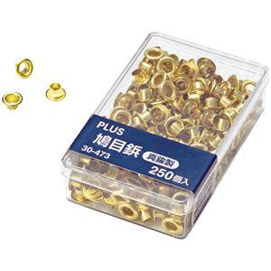 (業務用2セット) プラス 鳩目鋲 真鍮製 10ケース