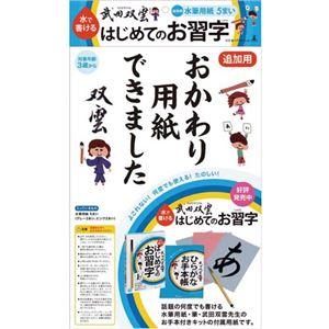 (業務用10セット) 幻冬舎 武田双雲 大人の書道教室 追加用紙セット