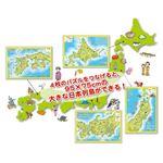 (業務用10セット) 株式会社幻冬舎 大きな日本地図パズル