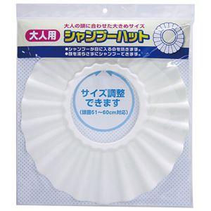 (業務用10セット) 大人用シャンプーハット