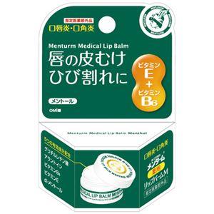 (業務用10セット)近江兄弟社メンターム薬用メディカルリップBM8.5