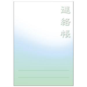 【訳あり・在庫処分】 (業務用10セット) 金鵄製作所 介護連絡帳 75910-000