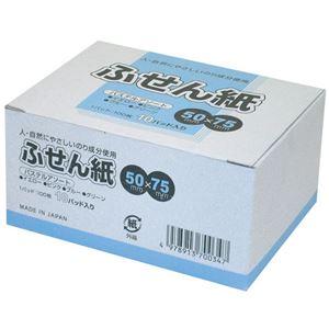 (業務用10セット) ニチバン 水溶性糊ふせん紙 パステルアソート50