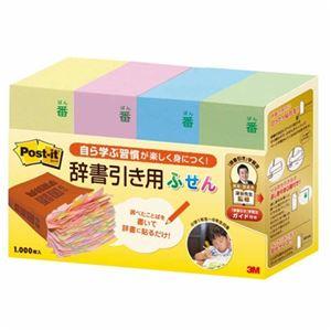 (業務用10セット) スリーエム ジャパン Post-it辞書引きふせん混色1000枚 JBF-1000