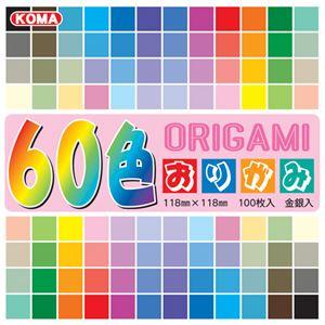 (業務用20セット) クラサワ 60色おりがみ 11.8cm 100枚 K200-83