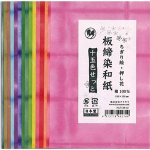 (業務用20セット) クラサワ 板締染和紙15色セット No.7138-12 - 拡大画像