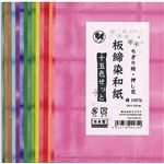 (業務用20セット) クラサワ 板締染和紙15色セット No.7138-12