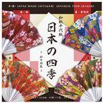 (業務用20セット) トーヨー 和紙千代紙(15.0)日本の四季