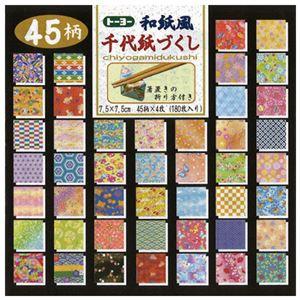 (業務用20セット) トーヨー 和風千代紙づくし(7.5)