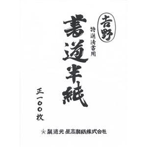 (業務用20セット) 菅公工業 書道半紙 マ-102 吉野 100枚入