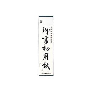(業務用20セット) 菅公工業 書初用紙 大 20枚 マ055