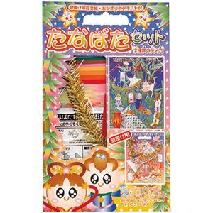 (業務用20セット) トーヨー 七夕セット 410106