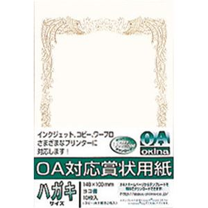 (業務用20セット) オキナ OA対応賞状 SX-HY 葉書横書 10枚