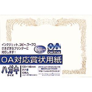 (業務用20セット) オキナ OA対応賞状 SX-H 葉書縦書 10枚