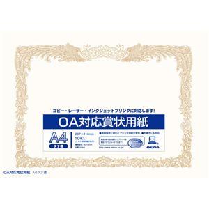 (業務用20セット) オキナ OA対応賞状用紙 SX-A4 A4縦書 10枚