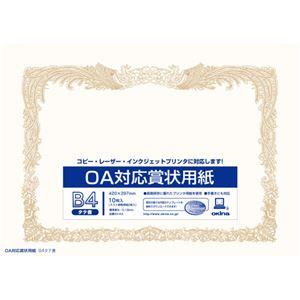 (業務用20セット) オキナ OA対応賞状用紙 SX-B4 B4縦書 10枚