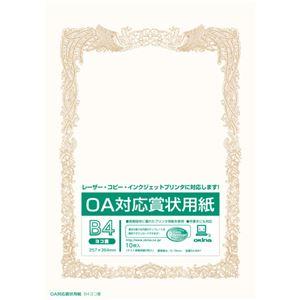 (業務用20セット) オキナ OA対応賞状用紙 SX-B4Y B4横書 10枚