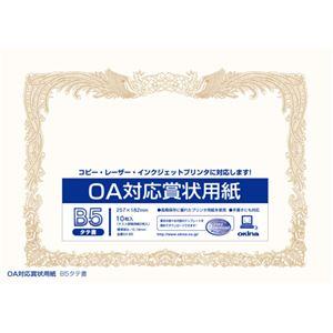 (業務用20セット) オキナ OA対応賞状用紙 SX-B5 B5縦書 10枚