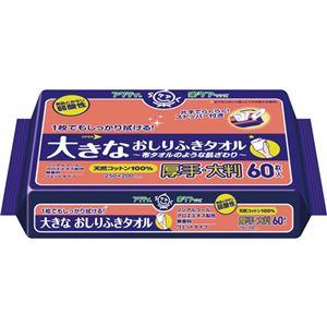 (業務用20セット)日本製紙クレシアアクティ大きなおしりふきタオル60枚入