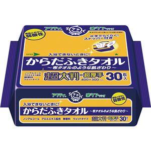 (業務用20セット) 日本製紙クレシア アクティからだふきタオル 超大判・超厚手