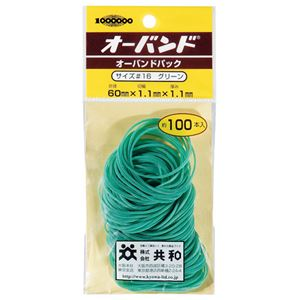 (業務用20セット) 共和 オーバンド #16 GG-400-GR 緑