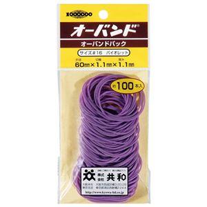 (業務用20セット) 共和 オーバンド #16 GG-400-VT 紫