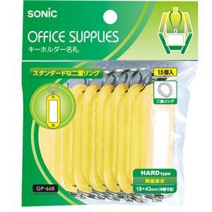 (業務用20セット) ソニック キーホルダー名札 GP-668-Y 黄