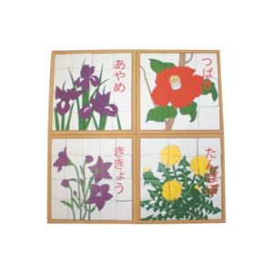 スマイルファクトリー 花のパズル1 SFO026-01