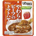 ハウス食品 やわらかビーフのトマトハヤシ(40入)