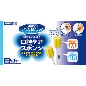 川本産業 口腔ケアスポンジ 紙軸M 50本 20箱の関連商品4